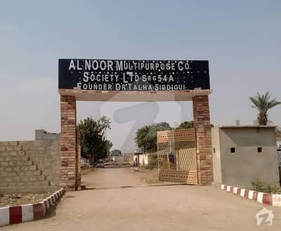 Al-noor Multipurpose Cooperative Society Limited  Sector 54-a Scheme 33