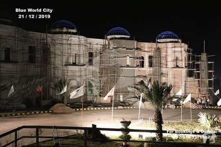 BLUE WORLD CITY Overseas Block fresh Booking