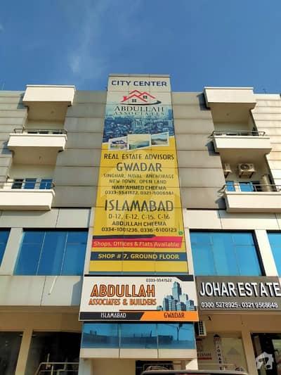 ای ۔ ؕؕؕؕؕؕؕؕؕ12/1 ای ۔ 12 اسلام آباد میں 14 مرلہ رہائشی پلاٹ 1.72 کروڑ میں برائے فروخت۔
